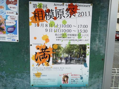 20111002_相模原祭-001