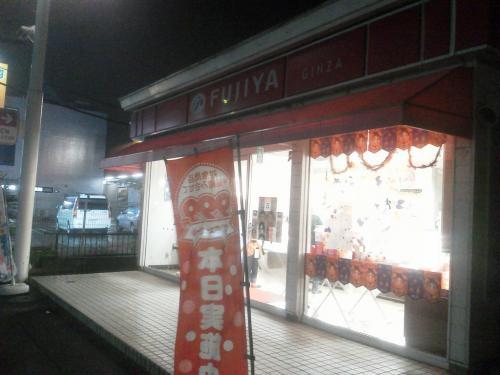 20111014_不二家相模原田名店-001