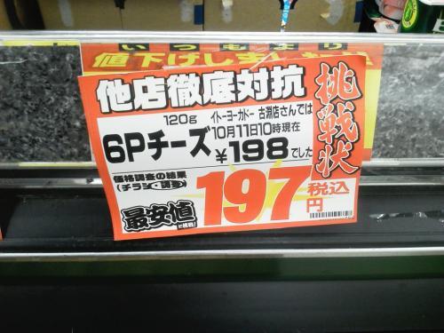 20111018_ドンキホーテ-001