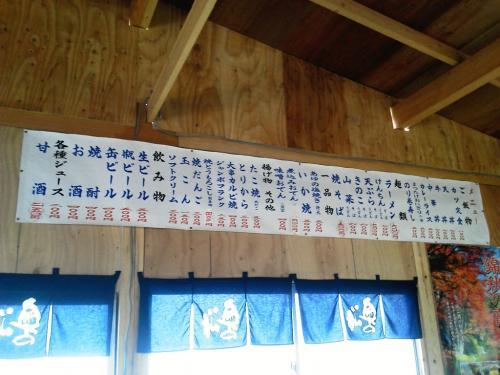 20111022_味処魚亭-002