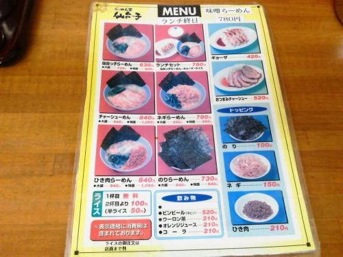 20111022_らーめん堂仙台っ子青葉通り店-005
