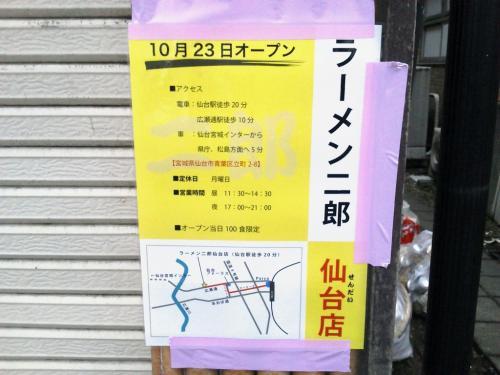 20111023_ラーメン二郎仙台店-007