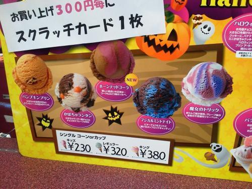 20111023_サーティワンアイスクリーム赤羽アピレ店-001