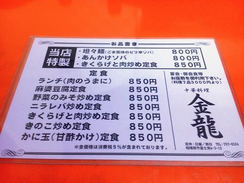 20111101_中華料理金龍-002