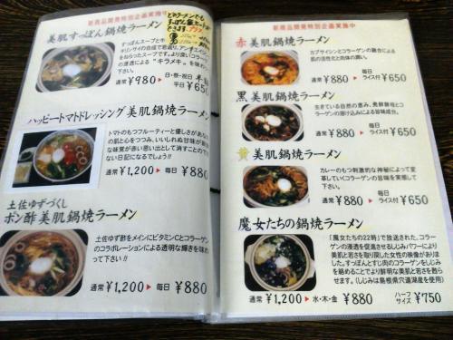 20111103_二代目光福-002