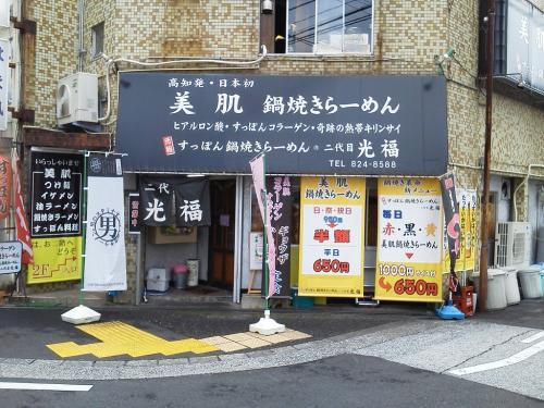 20111103_二代目光福-001