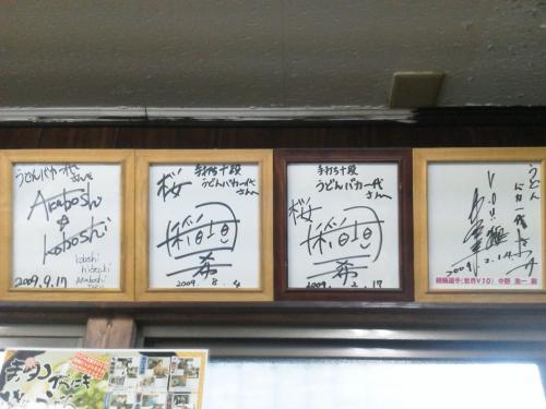 20111104_手打十段うどんバカ一代-002