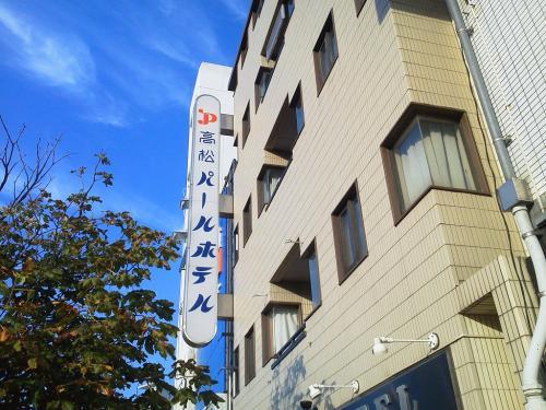 20111104_高松パールホテル-001