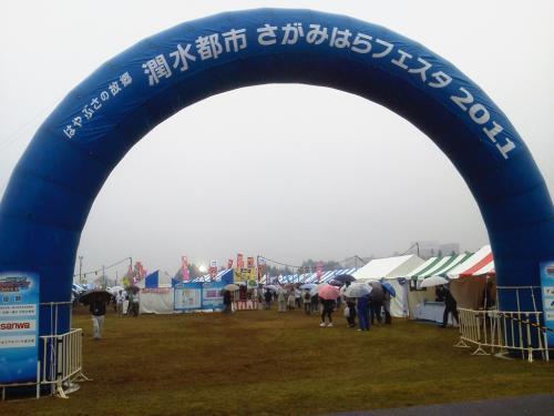 20111119_さがみはらフェスタ-002