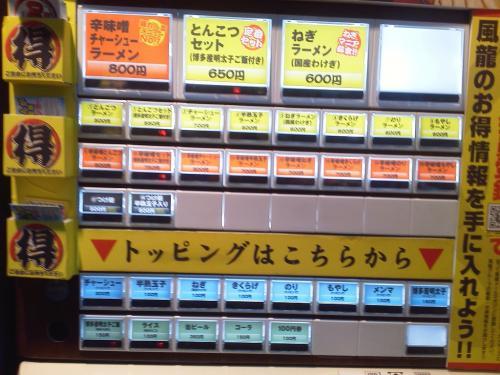 20111203_博多風龍水道橋店-005