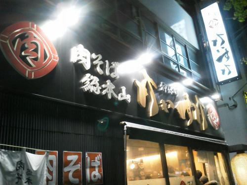 20111203_肉そば総本山神保町けいすけ-001