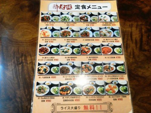 20111204_酔東坂高倉店-003