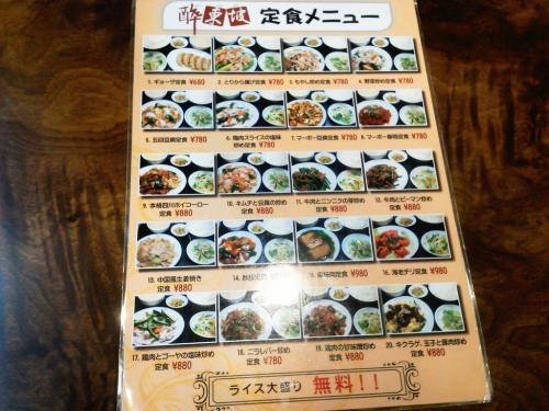 20111204_酔東坂高倉店-002