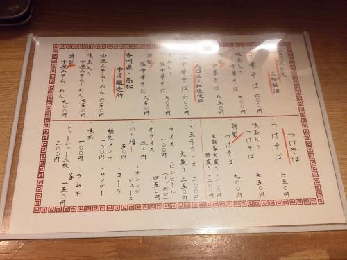 20111210_中華そばけいすけ-003