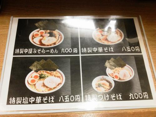 20111210_中華そばけいすけ-002