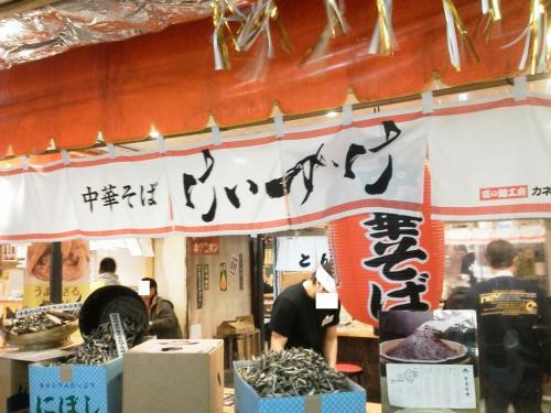 20111210_中華そばけいすけ-001
