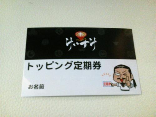 20111210_中華そばけいすけ-008