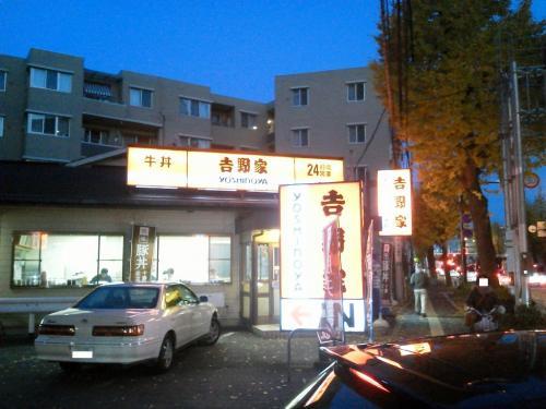 20111210_吉野家八王子大和田店-001