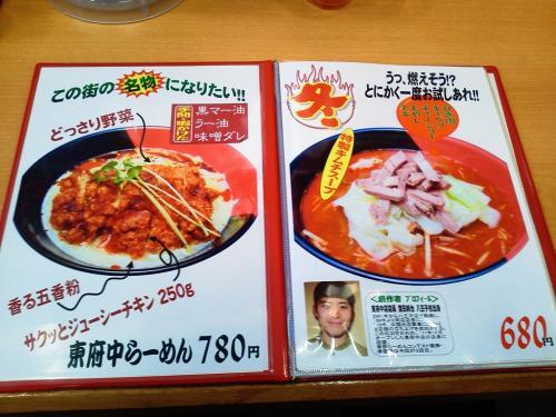 20111111_長崎らーめん西海東府中店-002