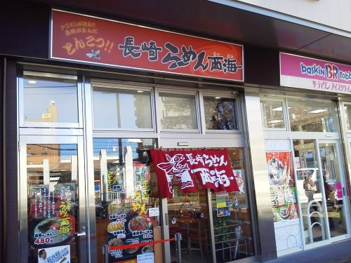 20111111_長崎らーめん西海東府中店-001