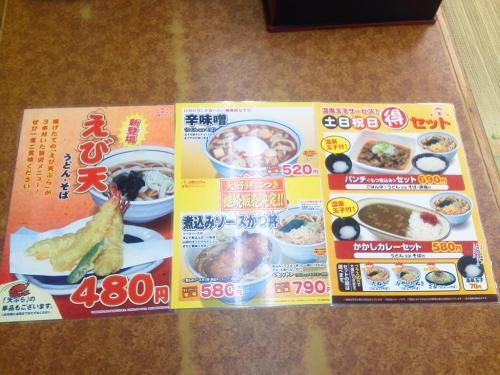 20111211_山田うどん八王子長沼店-003