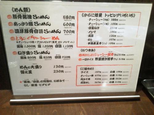 20111213_とろこくチャーシューらゥ~めん屋みつべ商店-004