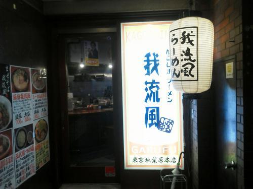 20111216_かごしまらーめん我流風東京秋葉原本店-008