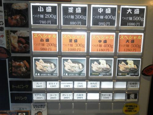 20111216_極辛BLACKつけ麺七代目けいすけ-002