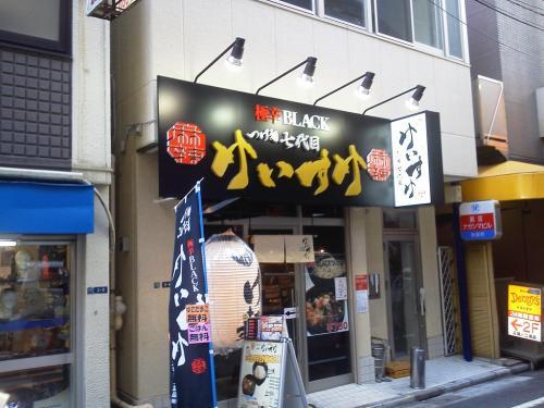 20111216_極辛BLACKつけ麺七代目けいすけ-001
