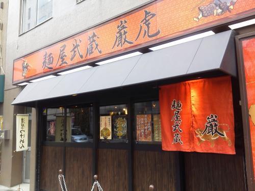 20111216_麺屋武蔵巌虎-001