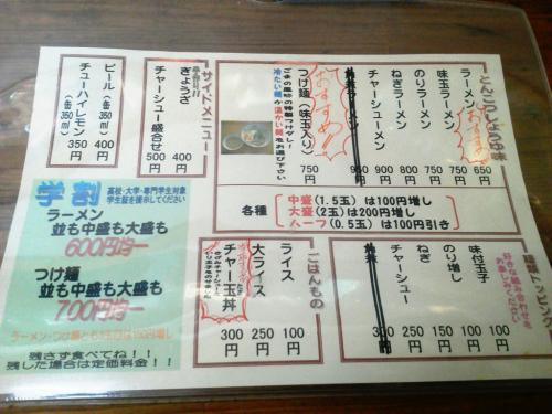 20111117_ラーメン美咲家-003