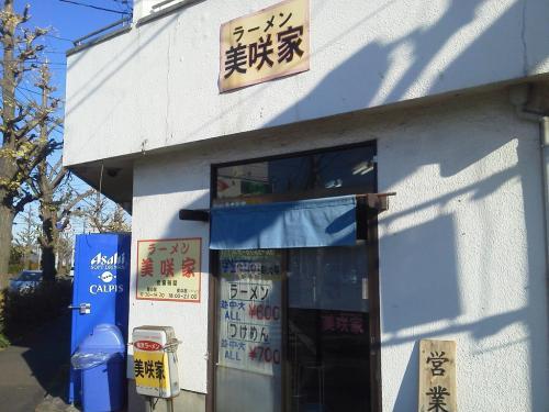 20111117_ラーメン美咲家-001