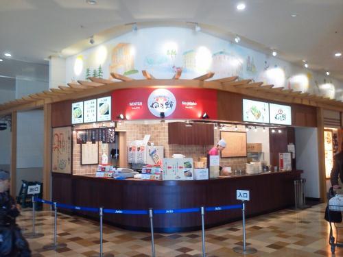 20111117_天元ねぎ蛸橋本アリオ店-001