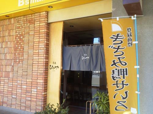 20111117_蕎麦ひのや-003