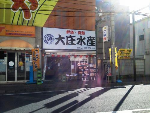 20111117_大庄水産橋本店-003