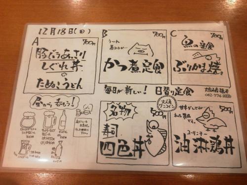 20111117_大庄水産橋本店-005