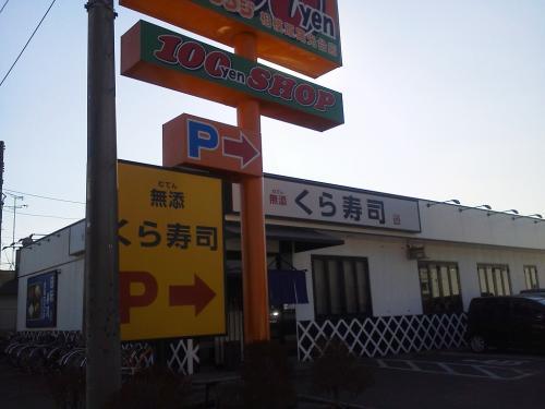 20111124_くら寿司相模原店-001