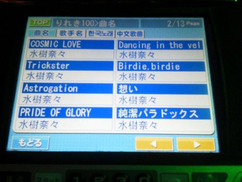 20111225_カラオケ-002