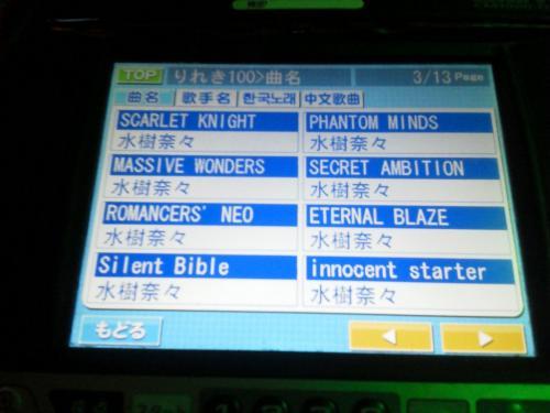20111225_カラオケ-001