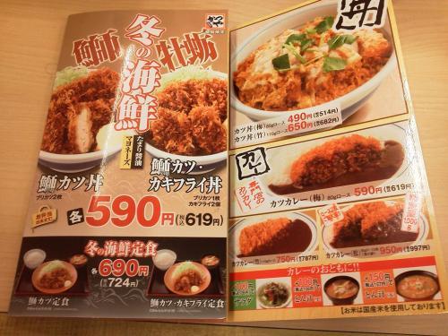 20111229_かつや八王子南大沢店-003