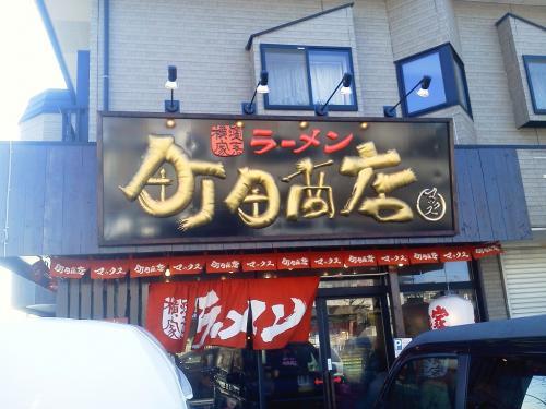 20111230_町田商店-001