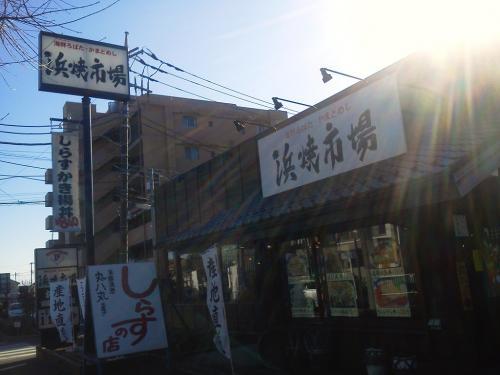 20111230_浜焼市場-001