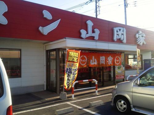 20111231_ラーメン山岡家相模原店-001