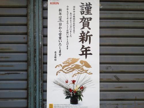 20120101_とんかつ赤城-001