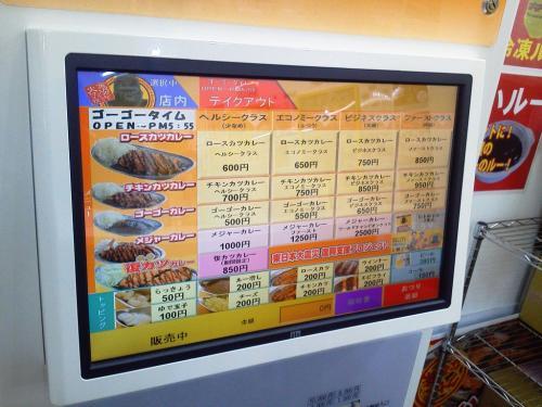 20120107_ゴーゴーカレー八王子駅前スタジアム-003