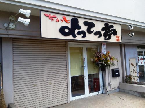20110114_ちょっとよってっ亭相模原店-001