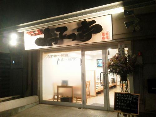 20110113_ちょっとよってっ亭相模原店-001