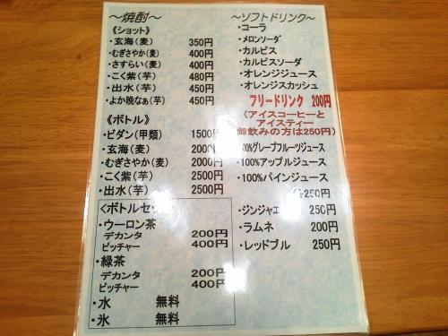 20110114_ちょっとよってっ亭相模原店-004