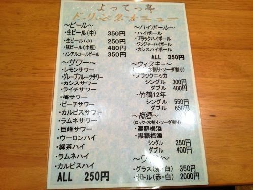 20110114_ちょっとよってっ亭相模原店-003