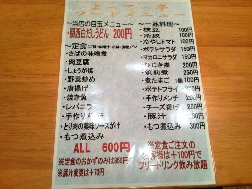 20110114_ちょっとよってっ亭相模原店-002